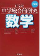 中学総合的研究数学 3訂版