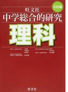 中学総合的研究理科 3訂版