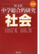 中学総合的研究社会 3訂版