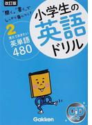 小学生の英語ドリル 「聞く」「書く」でしっかり身につく! 改訂版 2 覚えておきたい英単語480