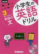 小学生の英語ドリル 「聞く」「書く」でしっかり身につく! 改訂版 3 覚えておきたい英語の文