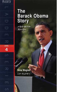 バラク・オバマ・ストーリー Level 4(2000−word) (ラダーシリーズ)