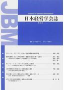 日本経営学会誌 第30号