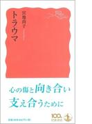 トラウマ (岩波新書 新赤版)