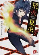 飛火夏虫-HIKAGEMUSHI- 2 (集英社スーパーダッシュ文庫)(集英社スーパーダッシュ文庫)
