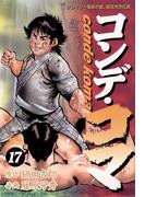 コンデ・コマ 17(ヤングサンデーコミックス)