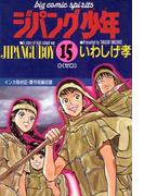 ジパング少年 15(ビッグコミックス)