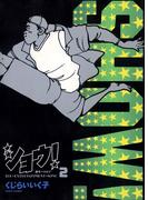 ショウ! 2(ビッグコミックス)