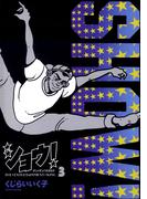 ショウ! 3(ビッグコミックス)