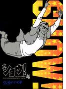 ショウ! 4(ビッグコミックス)