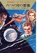 宇宙英雄ローダン・シリーズ 電子書籍版13 六つの月の要塞(ハヤカワSF・ミステリebookセレクション)