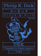ユービック(ハヤカワSF・ミステリebookセレクション)