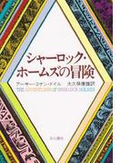 シャーロックホームズの冒険(ハヤカワSF・ミステリebookセレクション)