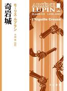 奇岩城(ハヤカワSF・ミステリebookセレクション)