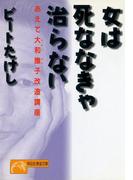 女は死ななきゃ治らない――あえて大和撫子改造講座(祥伝社黄金文庫)