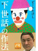 下世話の作法(祥伝社黄金文庫)