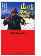 気軽にはじめる山登り(PHPエル新書)