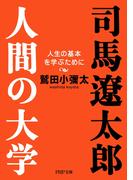 司馬遼太郎。人間の大学(PHP文庫)