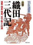 小説 織田三代記(PHP文庫)
