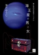 男と女の不完全マニュアル「海王星の男と女」