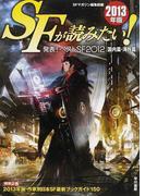 SFが読みたい! 2013年版 発表!ベストSF2012〈国内篇・海外篇〉