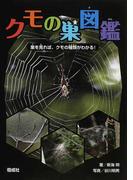 クモの巣図鑑 巣を見れば、クモの種類がわかる!