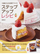 10歳からのお菓子づくりステップアップレシピ