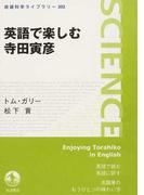 英語で楽しむ寺田寅彦 (岩波科学ライブラリー)