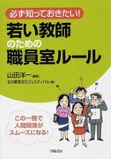 必ず知っておきたい!若い教師のための職員室ルール この一冊で人間関係がスムーズになる!
