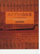 エジプトの自画像 ナイルの思想と地域研究 (東洋文化研究所叢刊 東京大学東洋文化研究所研究報告)