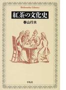 紅茶の文化史 (平凡社ライブラリー)(平凡社ライブラリー)