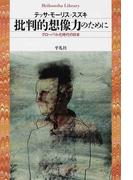 批判的想像力のために グローバル化時代の日本 (平凡社ライブラリー)(平凡社ライブラリー)