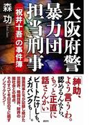 大阪府警暴力団担当刑事 「祝井十吾」の事件簿
