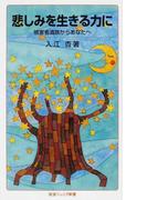 悲しみを生きる力に 被害者遺族からあなたへ (岩波ジュニア新書)(岩波ジュニア新書)