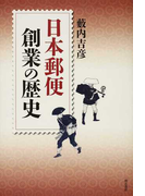 日本郵便創業の歴史