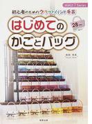 はじめてのかごとバッグ 初心者のためのクラフトバンド手芸 (AMU?Series)
