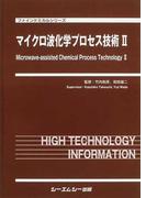 マイクロ波化学プロセス技術 2 (ファインケミカルシリーズ)(ファインケミカルシリーズ)