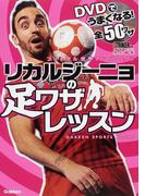フットサル世界ナンバーワン リカルジーニョの足ワザレッスン DVDでうまくなる! (GAKKEN SPORTS BOOKS)(学研スポーツブックス)