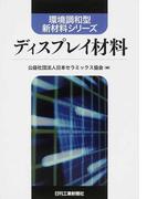 ディスプレイ材料 (環境調和型新材料シリーズ)