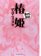 椿姫 ─まんがで読破─(まんがで読破)
