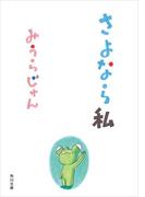 さよなら私(角川文庫)
