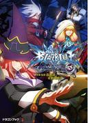 BLAZBLUE─ブレイブルー─フェイズシフト3(富士見ドラゴンブック)