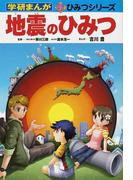 地震のひみつ (学研まんが新ひみつシリーズ)