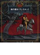 湖の騎士ランスロット (愛蔵版世界の名作絵本)