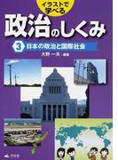 イラストで学べる政治のしくみ 3 日本の政治と国際社会