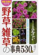 季節・生育地でひける野草・雑草の事典530種 身近な植物を、葉・花から見分けられる!