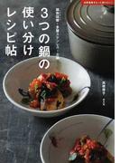 3つの鍋の使い分けレシピ帖 鋳物琺瑯・多層ステンレス・土鍋 台所道具をもっと知りたい!