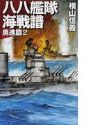 八八艦隊海戦譜 3 勇進篇 2 (C・NOVELS)(C★NOVELS)