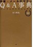 手紙・メールのマナーQ&A事典 パーフェクトマニュアル 最新