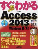 すぐわかるAccess 2013